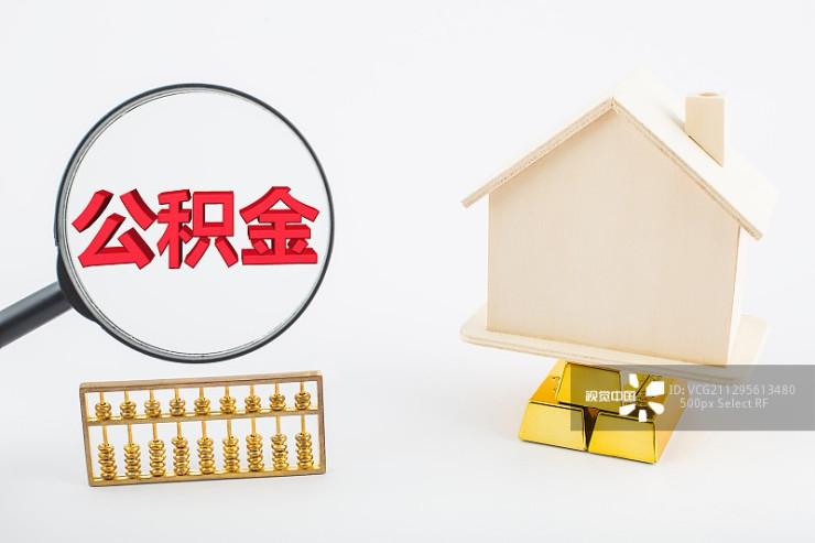 关注!张家口住房公积金贷款迎来调整!你想知道的都在这里