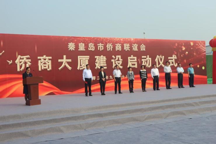 喜迎国庆,共筑新章|侨商大厦建设启动仪式圆满成功