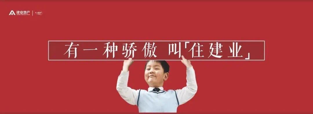 """建业·世悦府丨美好渐入""""家""""境共鉴匠心品质"""