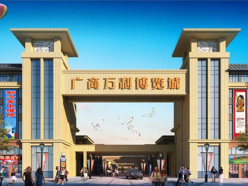 广商万利博览城