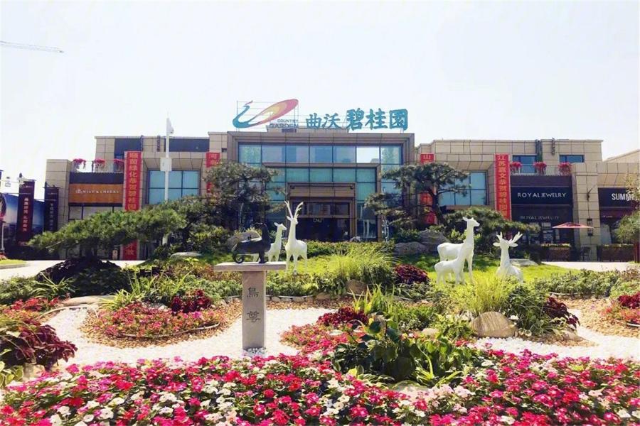 曲沃碧桂园