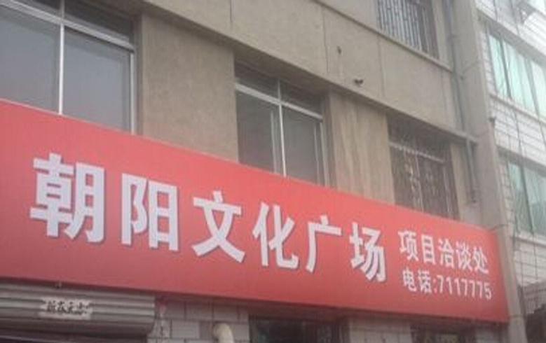 朝阳文化广场