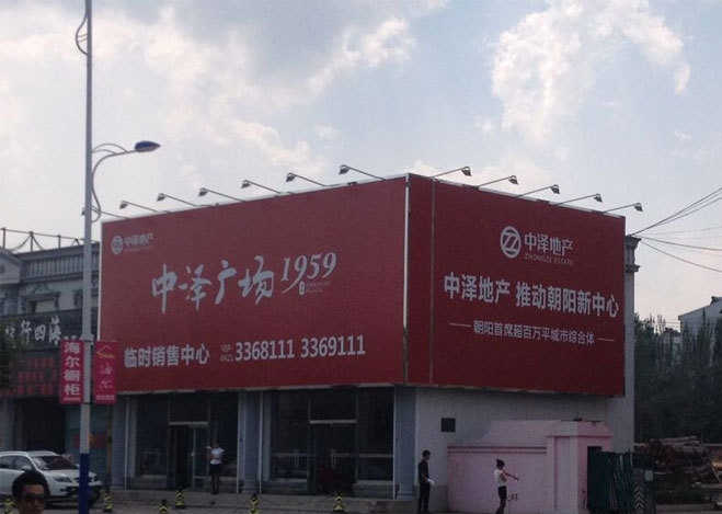 中泽广场1959