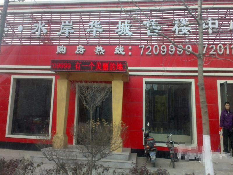 晟安·水岸华城