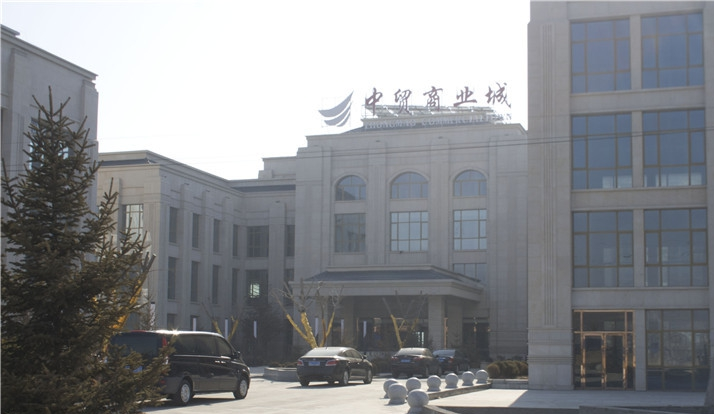 中贸商业城