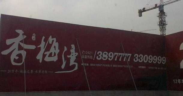 屹兴·香梅湾