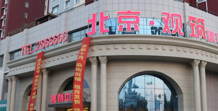北京·观筑