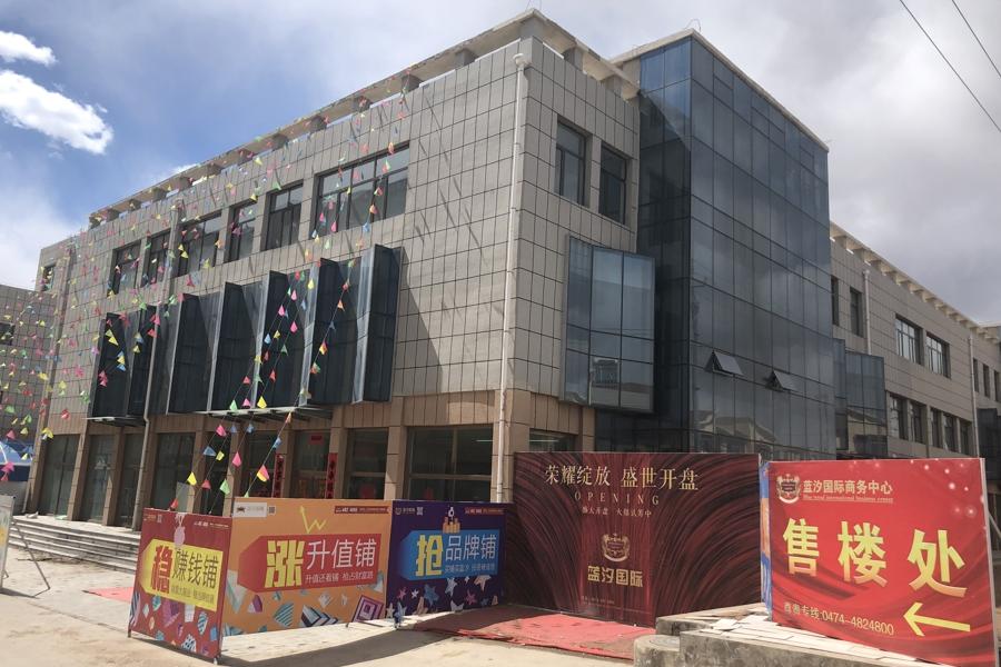 蓝汐国际商务中心