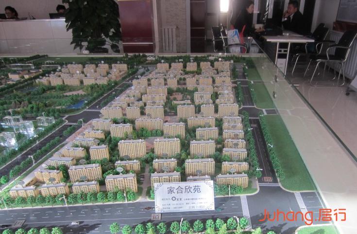 亿利城·家合欣苑