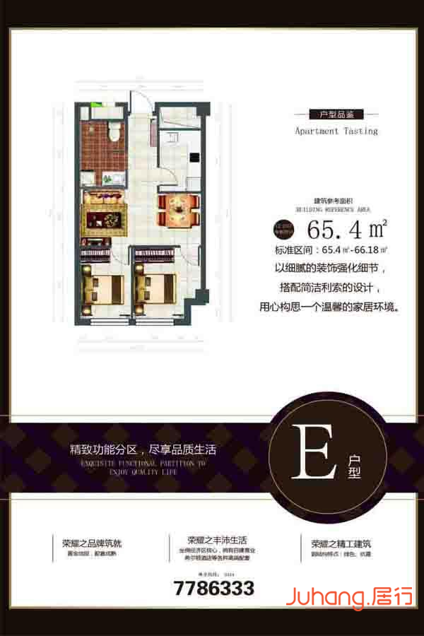 E户型65.4平2室1厅1厨卫