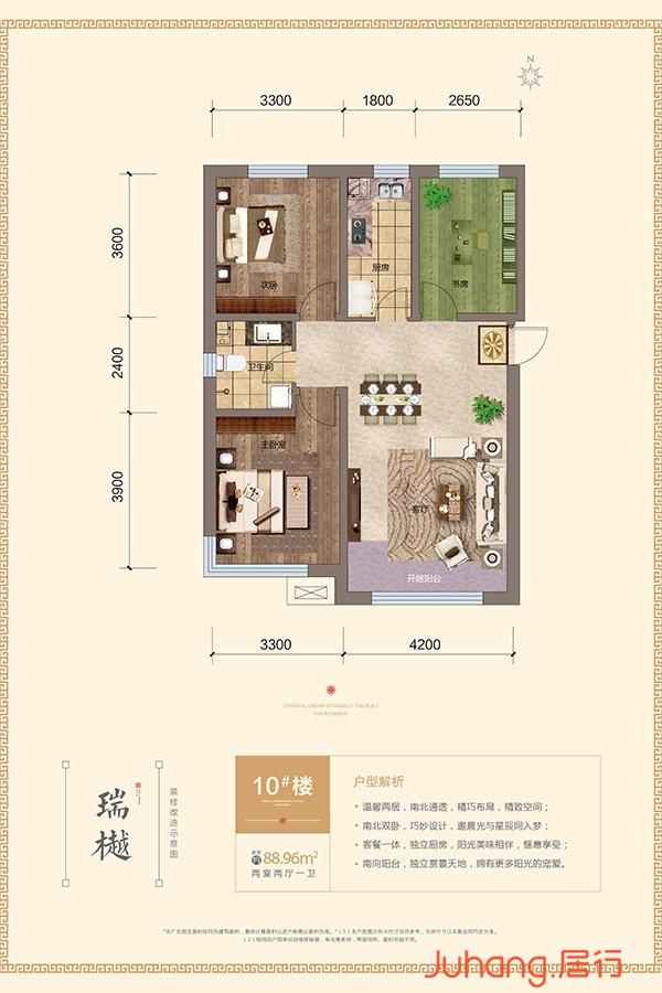 10#88平米两室两厅一厨一卫
