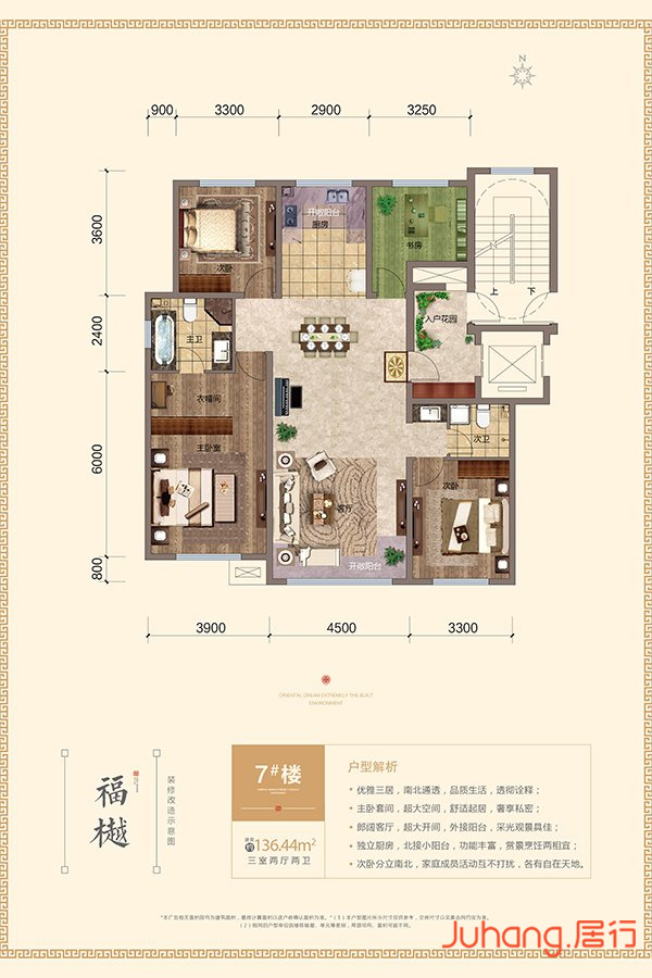 7#136平米三室两厅一厨两卫