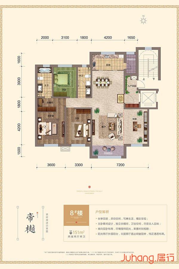 8#151平米两室两厅一厨两卫