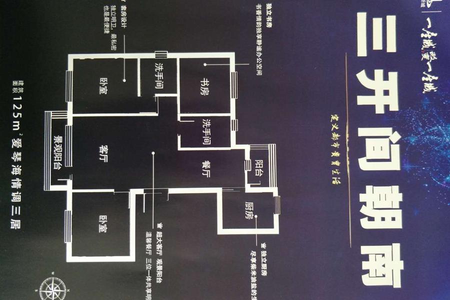 天水新城4号楼3室1厅1卫125平