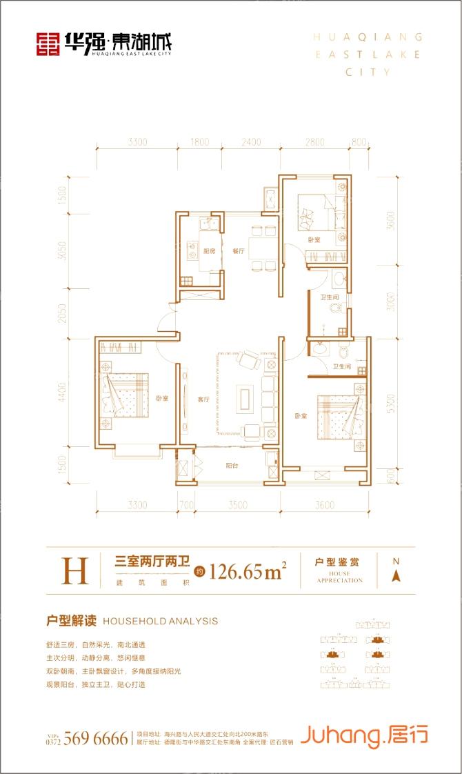 华强·东湖城126㎡户型