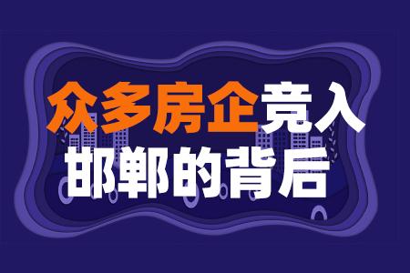 因城施策 — 邯鄲樓市的機會點爆發?