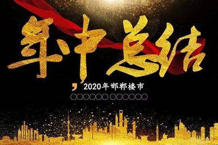 是狂熱延續還是橫盤當中 居行直擊2020邯鄲年中樓市