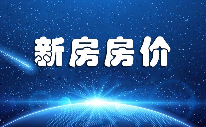 8月邯鄲主城區百盤房價全新出爐!12個新盤待入市!