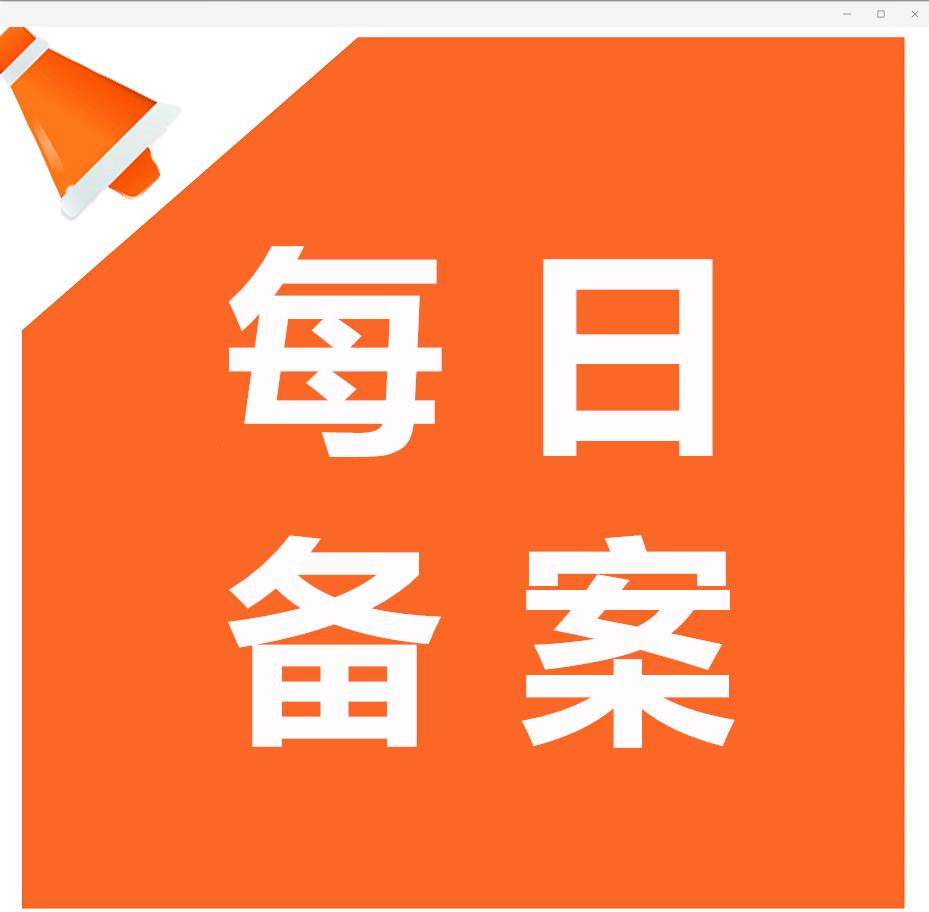 8月6日邯郸主城区商品房备案124套