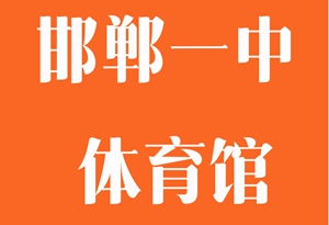 邯郸一中综合体育馆项目的规划公示