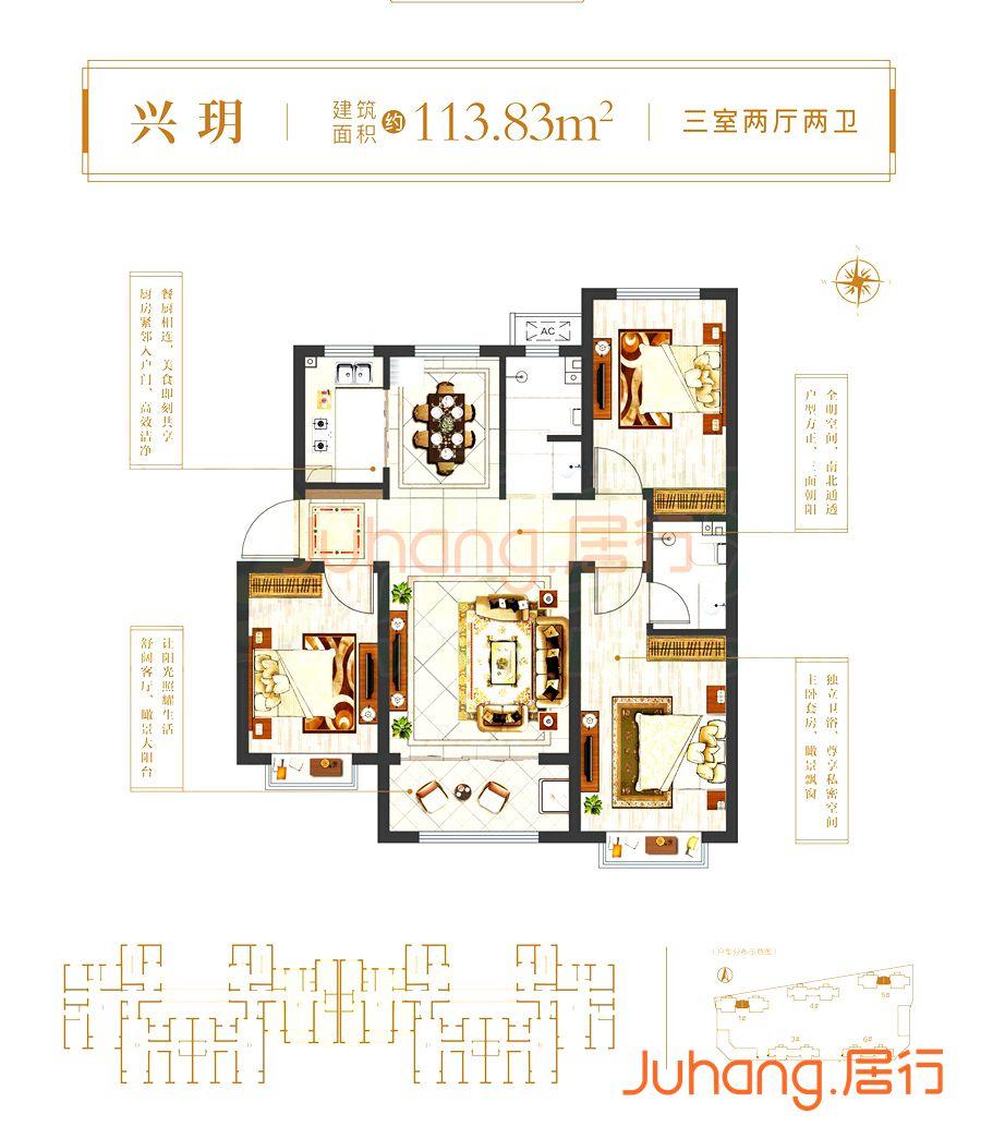 榮科興苑興玥戶型113.83㎡