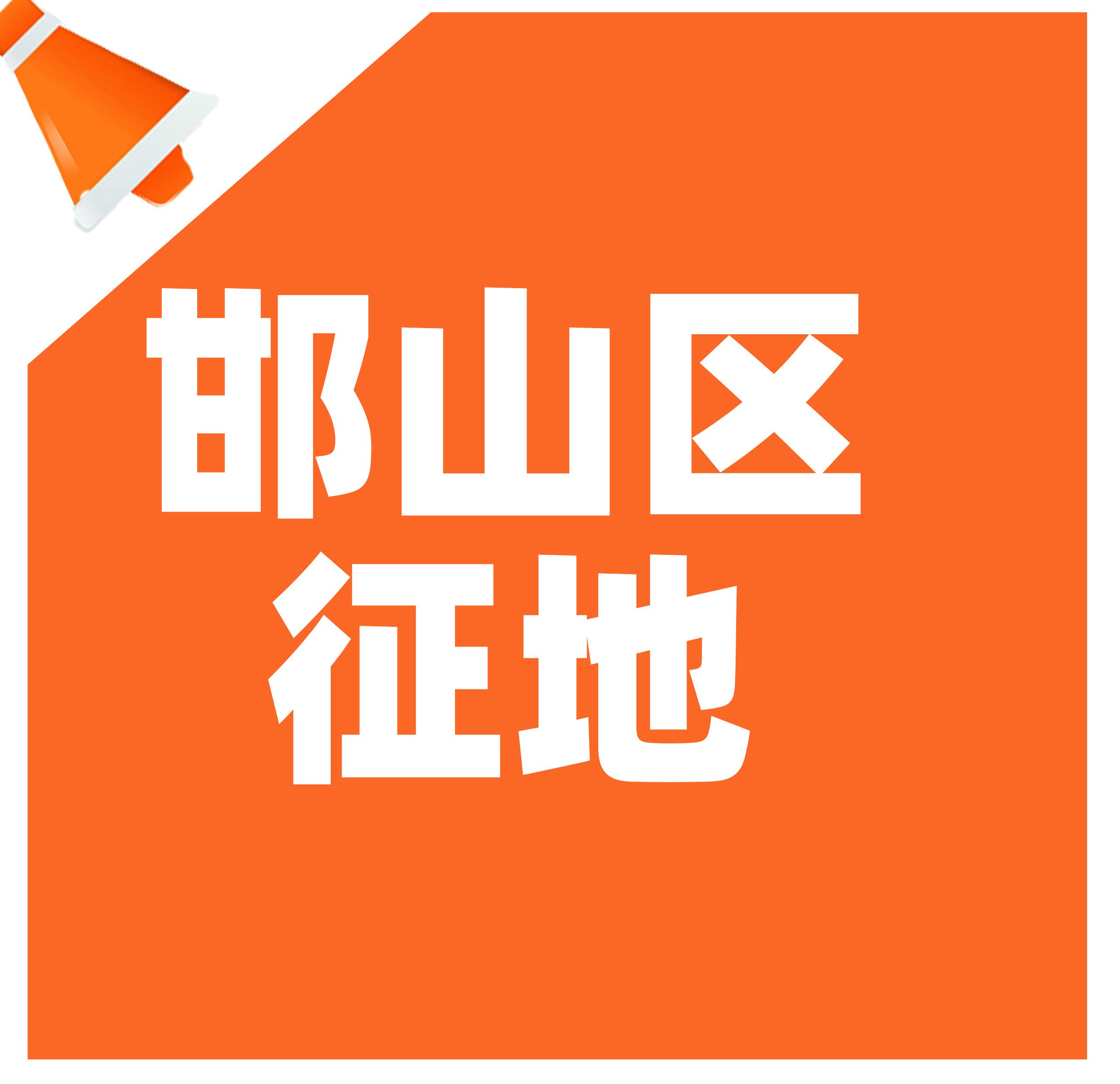 邯山區征地啟動公告,其中有190畝住宅用地