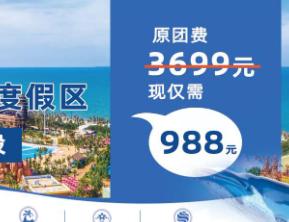 """居行独家居旅鼎龙湾  """"百万补贴"""" 提前引爆黄金周!"""