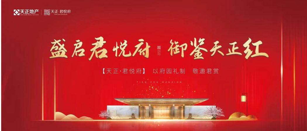 10.1日——天正君悅府河畔府園示范區即將開放