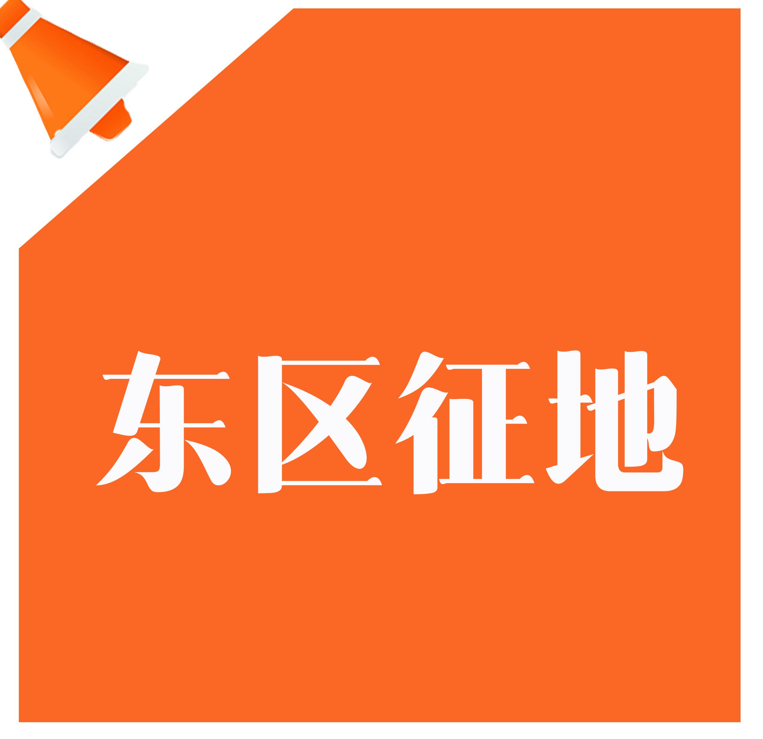 东区再征地67亩,涉及东尚壁社区、贾口社区、唐屯村!