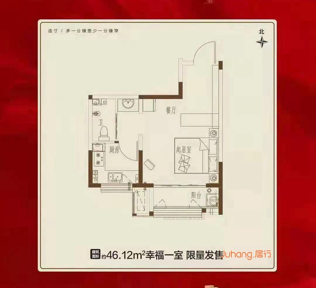 榮盛榮景園46.12㎡戶型圖