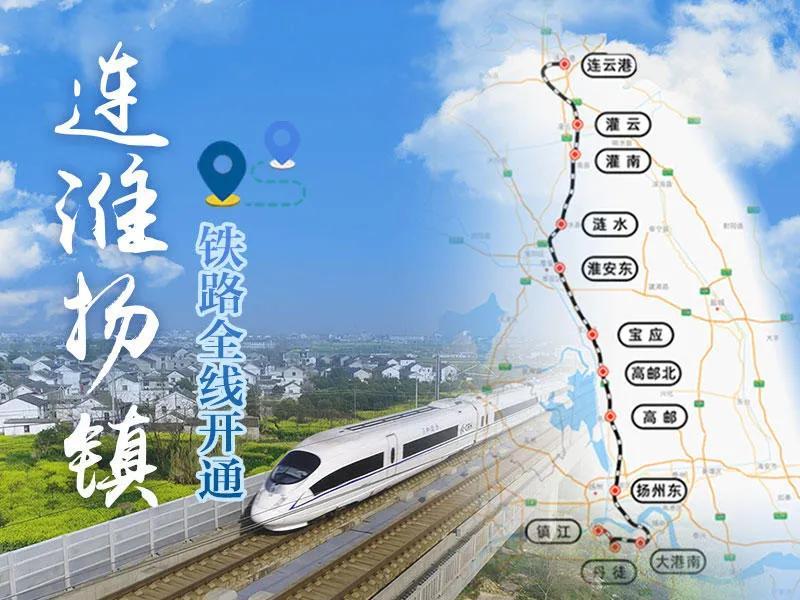 这条高铁全线通车!日照往返南京、上海、杭州....太方便!