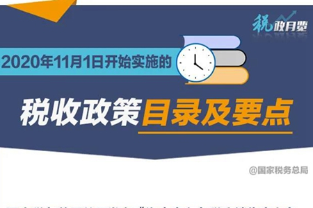11月1日起,开始实施的税收政策
