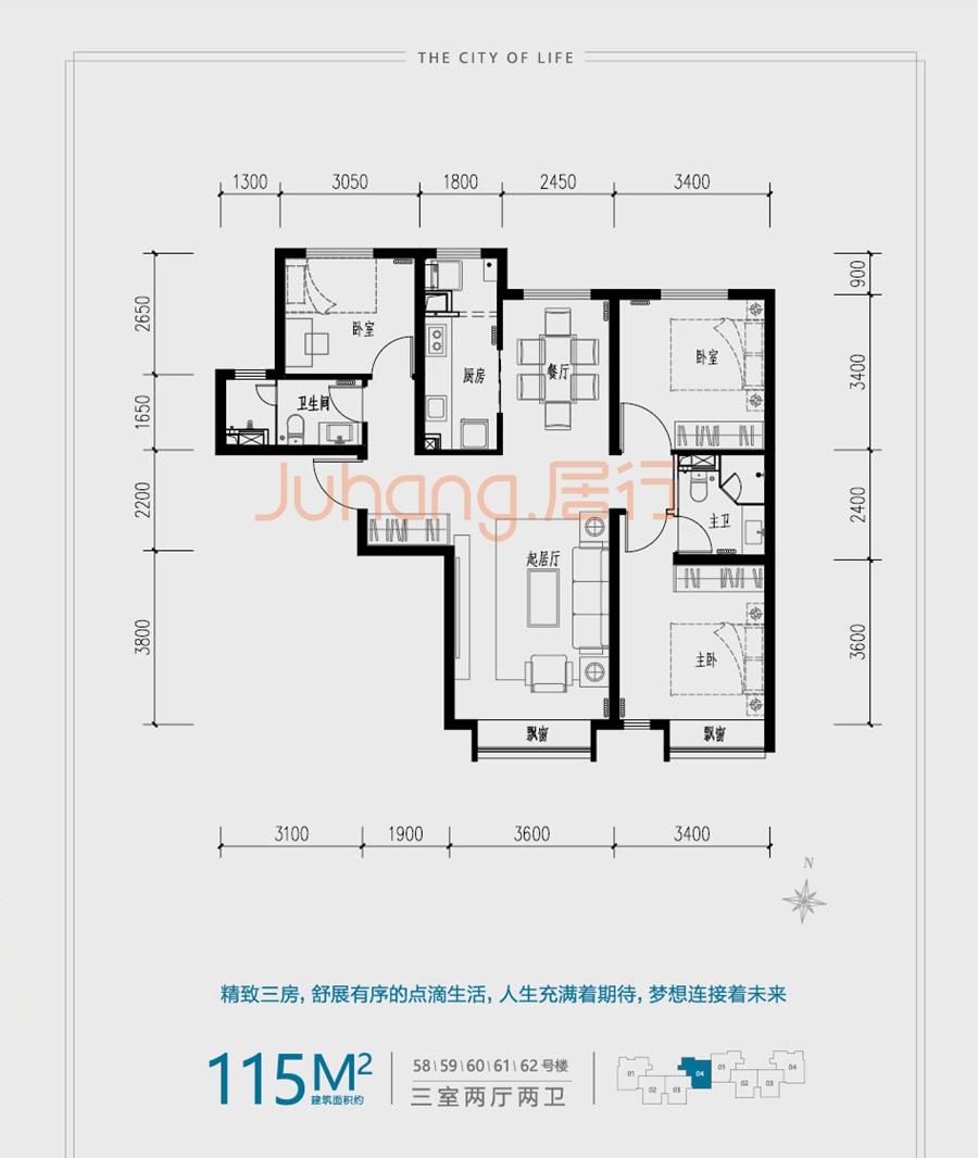 天津富力新城115㎡户型