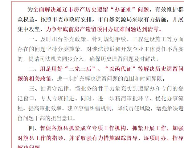 """通辽将全面解决通辽市房产历史遗留""""办证难""""问题"""