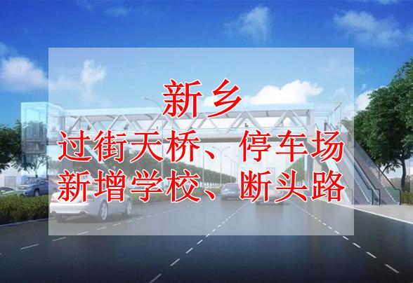 官方:新乡天桥、停车场、新增学校...