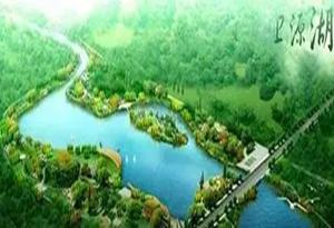 铁西卫源湖终迎新进展 力争2021年建成