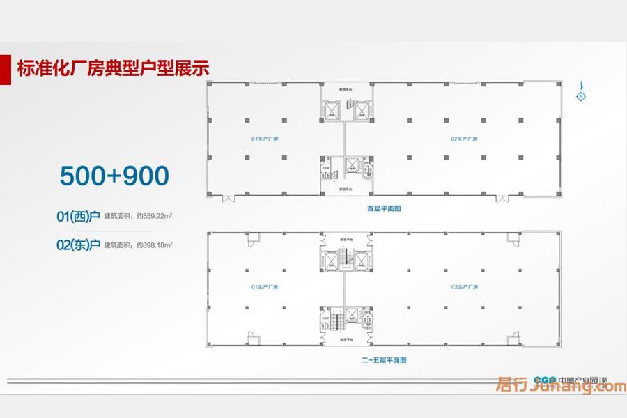 标准化厂房户型图