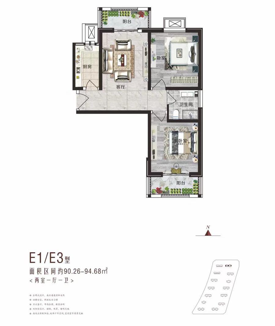 高晟福润城E1、E3户型