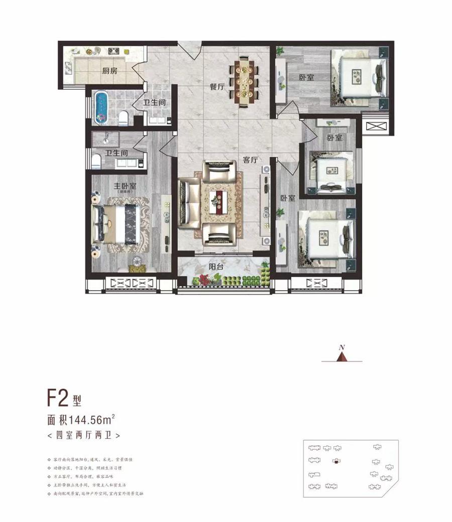 高晟福润城F2户型